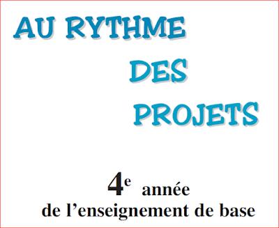 كتاب المعلم في اللغة الفرنسية للسنة الرابعة من التعليم الاساسي