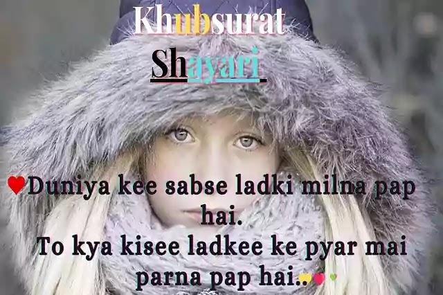 Khubsurat Shayari | Khubsurat Ladki Shayari | Khubsurat Chehra Shayari.