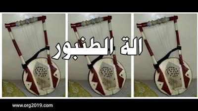 الطنبورآلة موسيقيةوترية قديمة، أول من إستخدمها هم النوبيون.