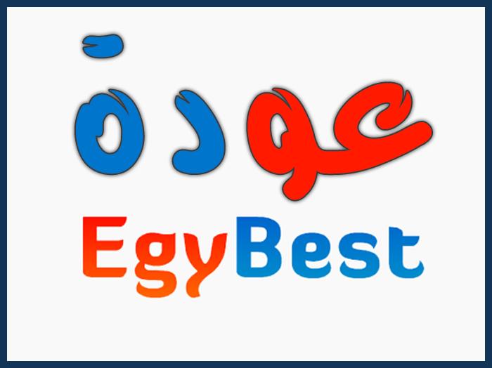 أخيرا     عودة موقع EgyBest للعمل
