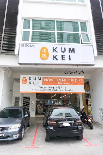 Hong Kong style wantan mee noodle Kum Kei Olive Tree Commercial Lots