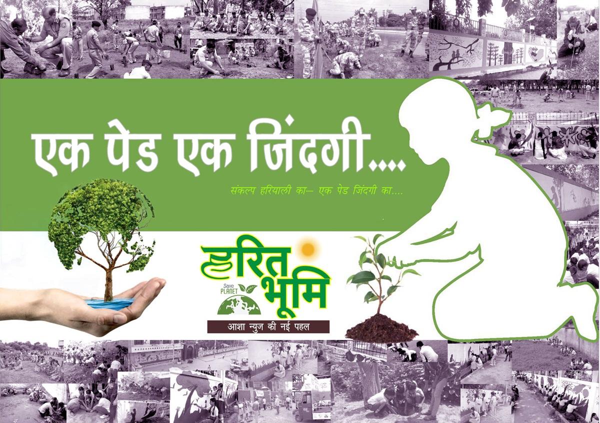 हरित भूमि , वृक्ष लगाए-पर्यावरण बचाये,पेड़ लगाए -harit bhumi
