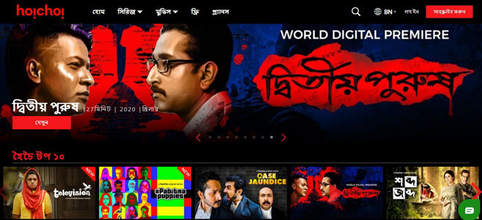 HoiChoi.Tv bangla movie download site