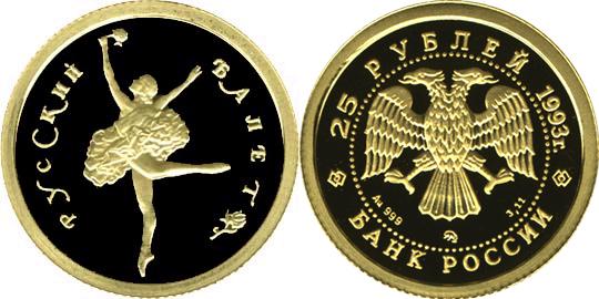 Инвестиции в монеты: Русский балет (1993 год)