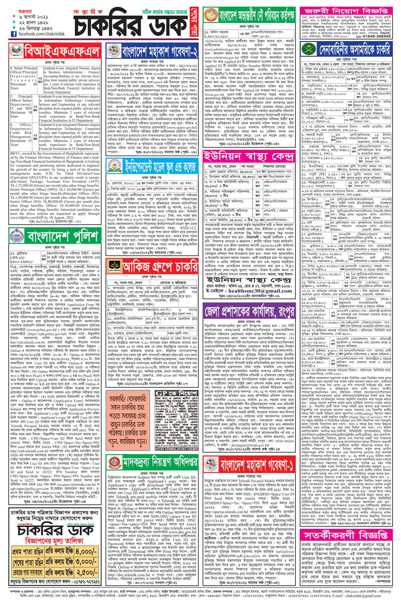 Saptahik Chakrir Dak 06 August 2021
