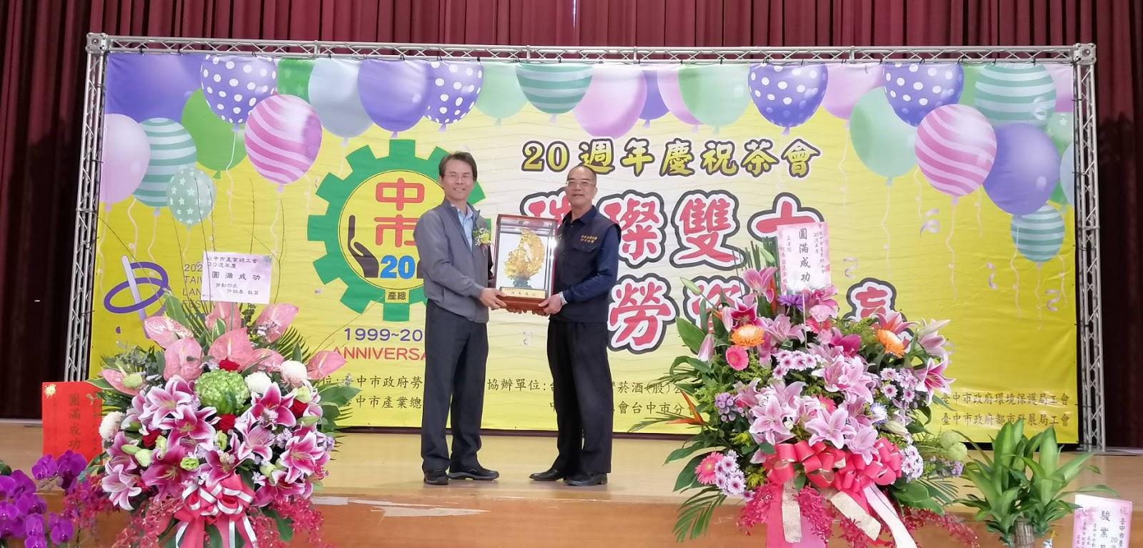臺中市產業總工會創立20週年 勞工局感謝促進勞資和諧