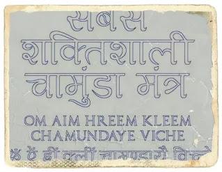 mantra Om Aim Hreem Shreem ce inseamna la ce se foloseste