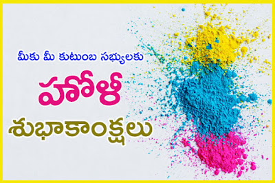 holi wishes images telugu
