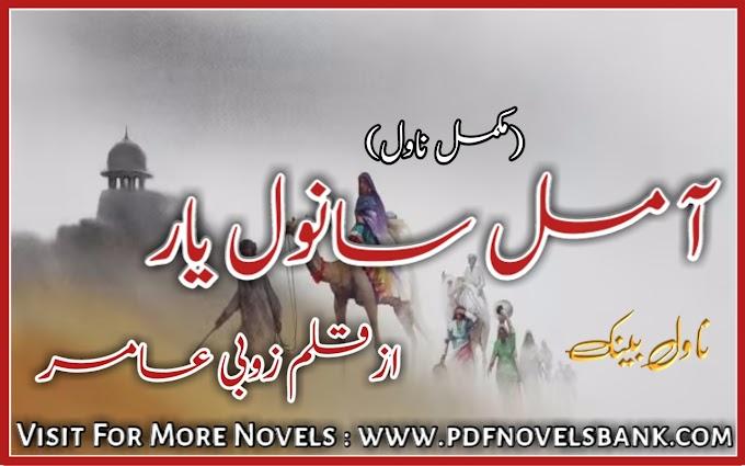 A Mil Sanwal Yaar by Zubi Amir Novel Complete Pdf