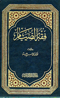 تحميل كتاب فقهُ الصيامِ - الدكتور محمد حسن هيتو pdf