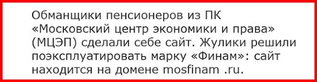 mosfinam.ru отзывы о сайте