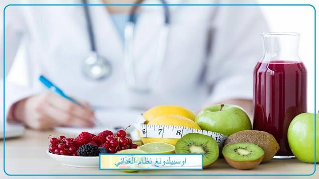شروط اوسبيلدونغ تغذية في المانيا باللغة العربية