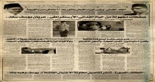 e64b6abdd فى خضم أحداث متلاطمة هزت القاهرة عام ١٩١٩، كان «عريان يوسف سعد»، الطالب  الثورى الجامح للتمرد، يختم عامه الـ ١٩. ويحلو لبعض المؤرخين تقديم ثورة ١٩١٩  ...