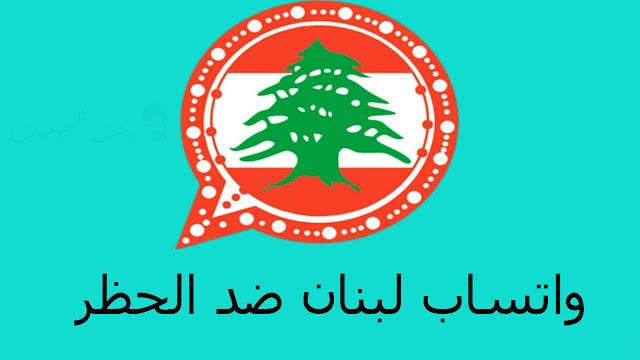 تنزيل واتساب لبنان المعدل