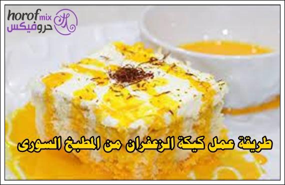 طريقة عمل كيكة الزعفران من المطبخ السورى