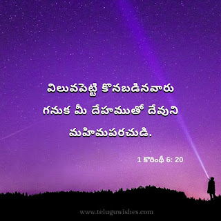 bible quotes in telugu hd images