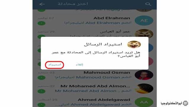 كيفية نقل رسائل واتساب إلى تليجرام