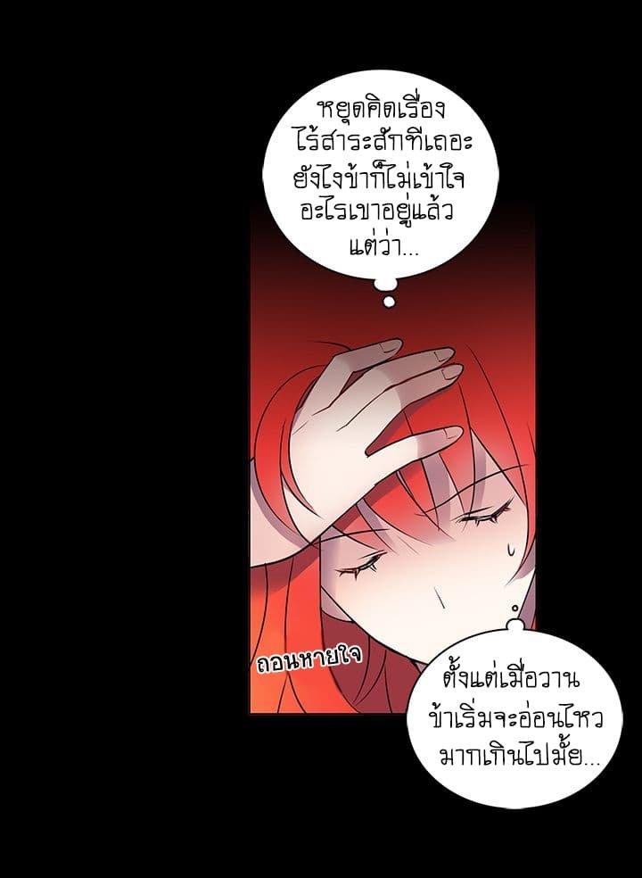 The Detective Of Muiella - หน้า 21
