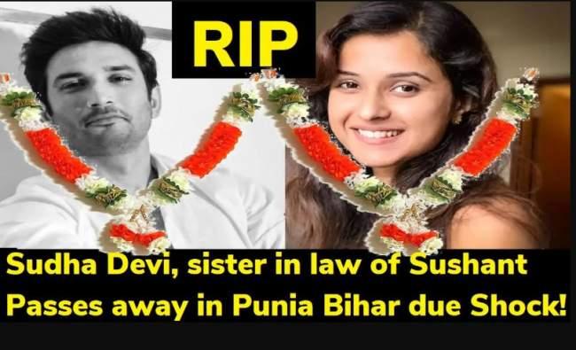 Sushant Singh Rajput की मौत का गम बर्दाश्त ना कर सकी भाभी, सदमे में दम तोड़ा