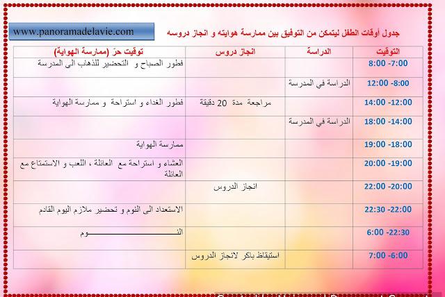 جدول أوقات الطفل ليتمكن من التوفيق بين ممارسة هوايته و انجاز دروسه