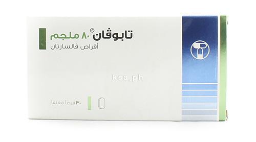 سعر ودواعى إستعمال تابوفان Tabuvan أقراص لعلاج أرتفاع ضغط الدم