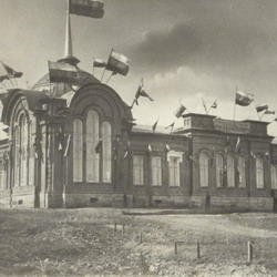 Екатеринбург. Глазная лечебница имени доктора A. A. Миславскаго. Фото 1912-1915