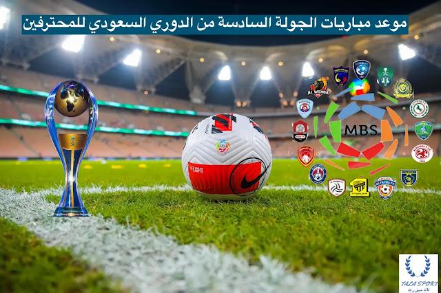 جدول مواعيد مباريات الجولة السادسة في الدوري السعودي للمحترفين 2021-2022
