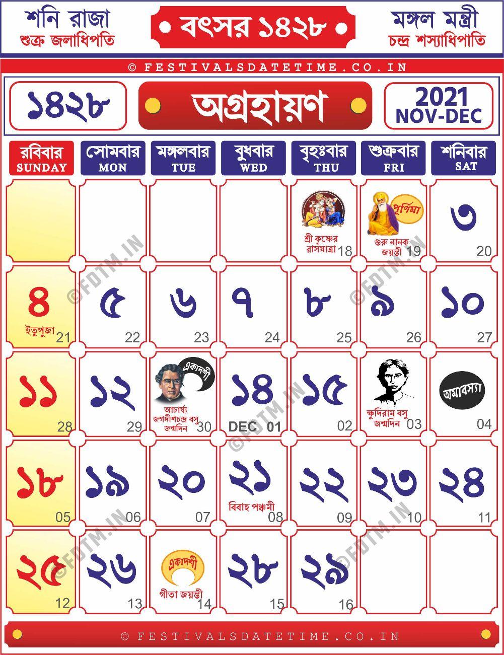 1428 Bengali Calendar - 1428 Agrahan Month Calendar - 1428 Agrahan Bangla Calendar