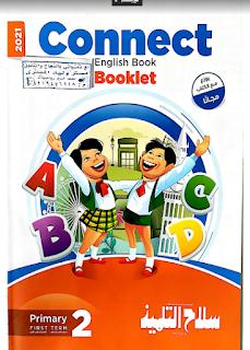 تحميل كتاب سلاح التلميذ في اللغة الانجليزية الصف الثانى الابتدائى الترم الأول Connect English book booklet