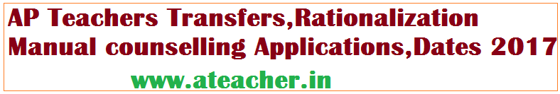 AP Teachers Transfers 2017,Rationalization Manual counselling Dates 2017