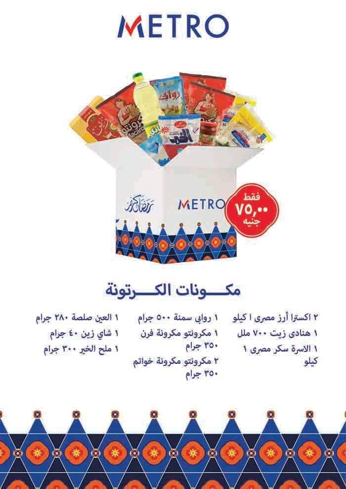 عروض مترو عروض رمضان من 1 مايو حتى 15 مايو 2020