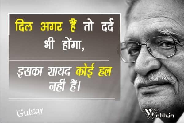 Dil-Agar-Hain-To-Dard-Bhi-Hoga-Gulzar-Quotes