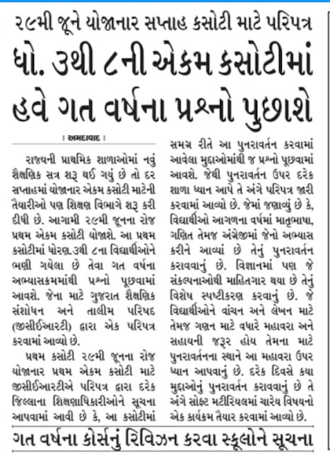 News report about 29th june unit test paper