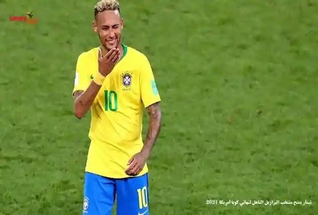 نيمار يمنح منتخب البرازيل التأهل لنهائي كوبا أمريكا 2021