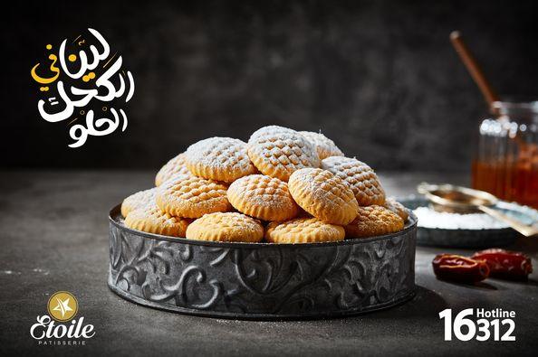 اسعار الكعك والبسكويت حلواني ايتوال - منيو مايو 2021