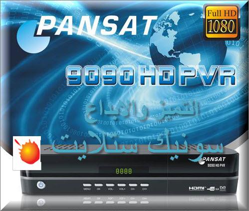 فلاشة الاصلية PANSAT 9090 HD PVR  علاج مشاكل الجهاز