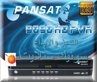 احدث ملف قنوات PANSAT 9090 HD PVR محدث دائما بكل جديد