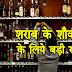 दिल्ली में अब मिलेगी होम डिलीवरी से शराब! केजरीवाल सरकार ने दी इजाजत