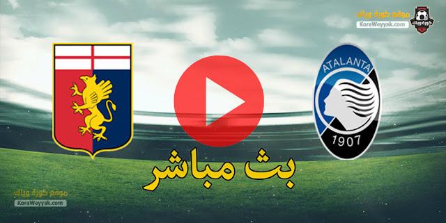 نتيجة مباراة أتلانتا وجنوى اليوم 17 يناير 2021 في الدوري الايطالي
