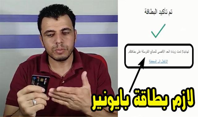 ربط بطاقة بايونير مع باى بال  الطريقة الصحيحة لتفعيل باى بال فى جميع الدول العربية من خلال بطاقة بايونير .