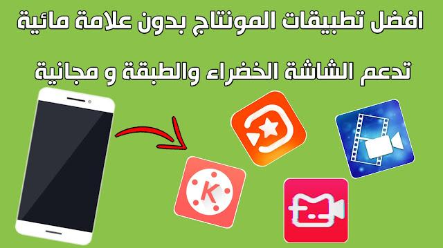 أفضل تطبيقات المونتاج للهاتف بدون علامة مائية اخر اصدار ومجانا