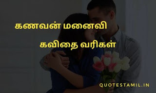 husband and wife quotes in tamil