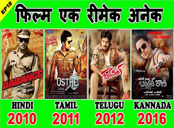 Dabangg Movie Unknown Interesting Facts & It's All Remake Movies List – Salman Khan 2010 Bollywood
