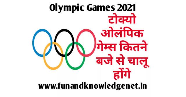 Tokyo Olympics Games 2021 Kitne Baje se Chalu Honge