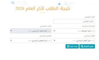 نتائج الطلاب 2020 اخر العام محافظة القاهرة ، معرفة نتيجة الطلاب 2020 محافظة القاهرة الترم الثاني ، نتيجة محافظة القاهرة 2020