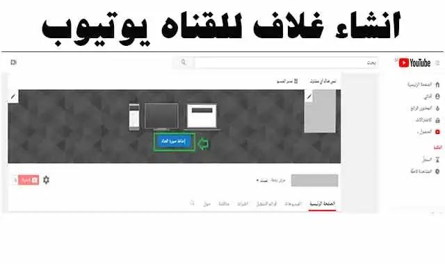 انشاء غلاف اليوتيوب