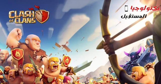ماهي هذه اللعبة وكيف يلعبون بها Clash of clans