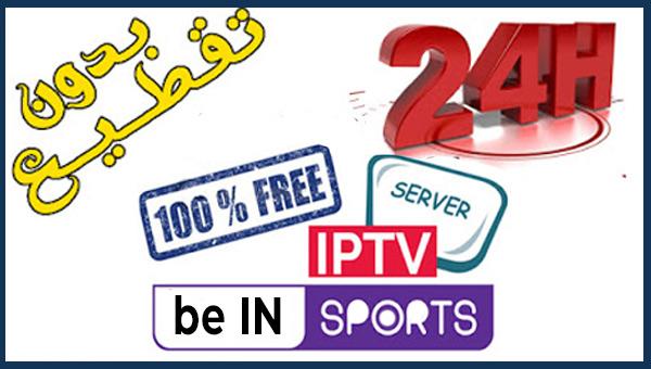 مواقع للحصول على سرفر IPTV خاص بك - بدون تقطيع