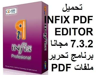 تحميل INFIX PDF EDITOR 7.3.2 مجانا برنامج تحرير ملفات PDF