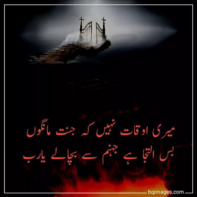 urdu shayari dp for whatsapp